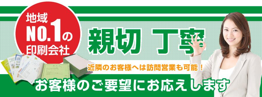 吉川印刷は地域ナンバーワン!親切・丁寧 訪問営業いたします
